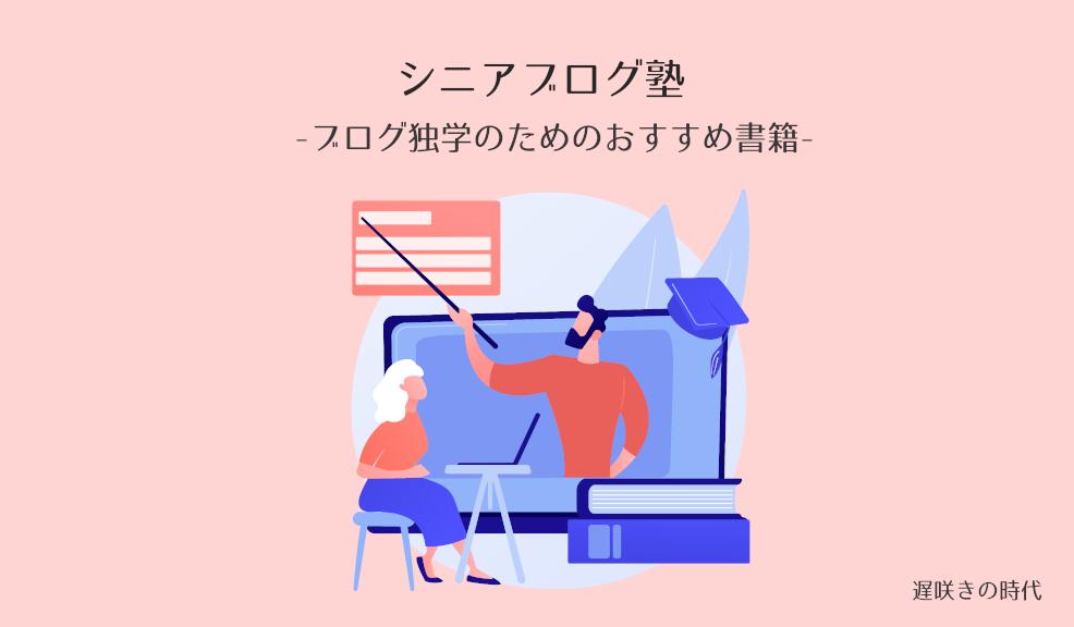 シニアブログ塾-おすすめ書籍